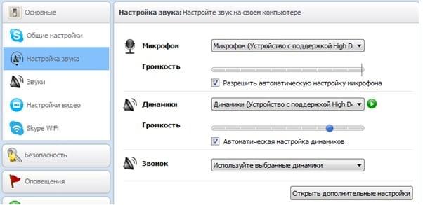 Настройки микрофона в Skype