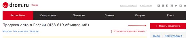 Подать объявление на сервисе drom.ru