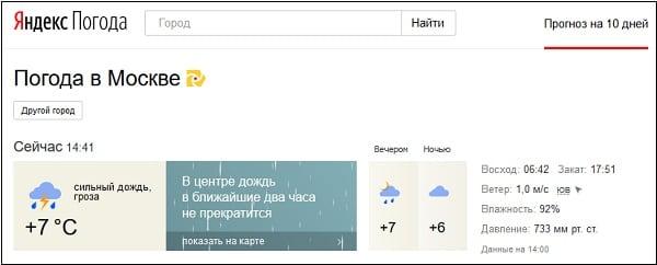 """Погодный сервис компании """"Яндекс"""" позволяет получить погодный прогноз как на 10 дней, так и на месяц вперёд"""