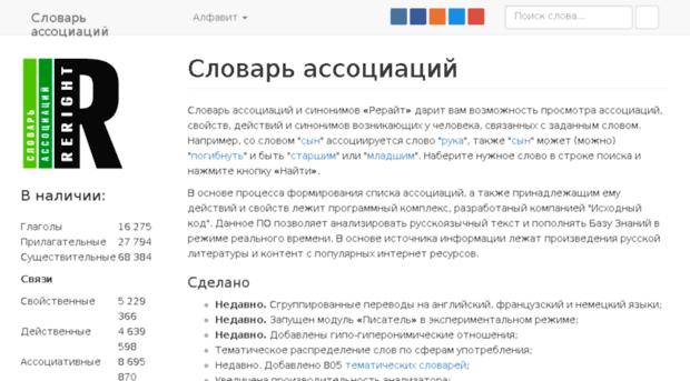 Сервис Reright.ru