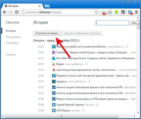 Почистить историю в Google Chrome