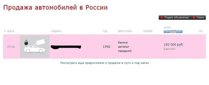 Как удалить объявление на drom.ru