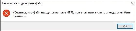 """Сообщение """"Не удалось подключить файл"""""""
