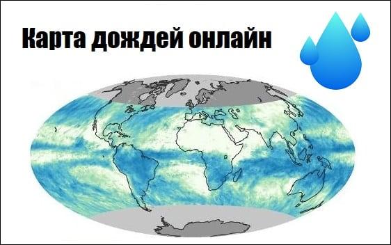 Карта дождей онлайн