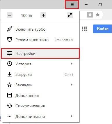 Выполните вход в настройки вашего браузера