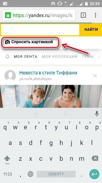 Основной этап поиска схожих изображений в Яндекс.Картинки