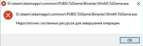 Скриншот ошибки в Виндовс 10