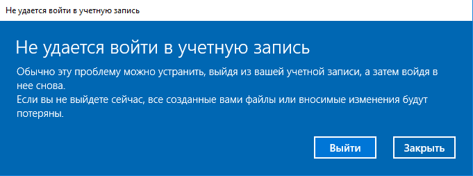 Сообщение с ошибкой при входе в Windows 10