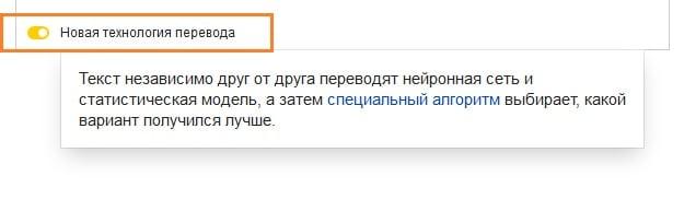 Включаем новую технологию перевода в Яндекс.Переводчки