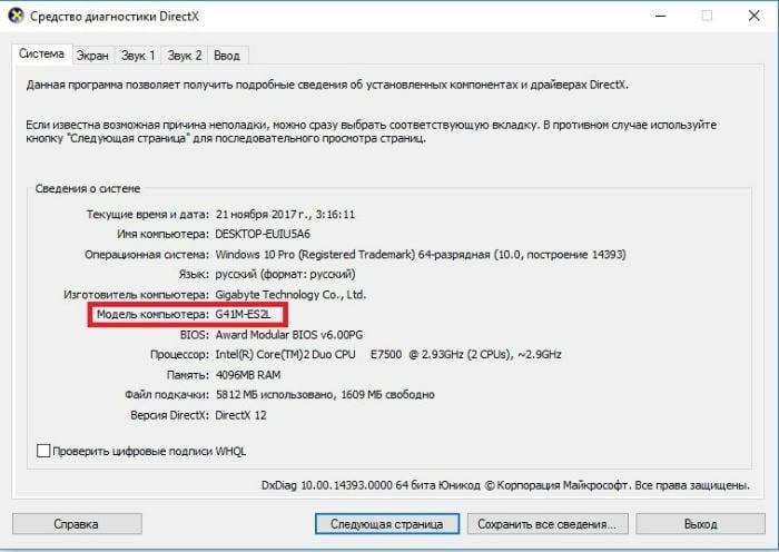 Как с помощью DirectX узнать название материнской платы