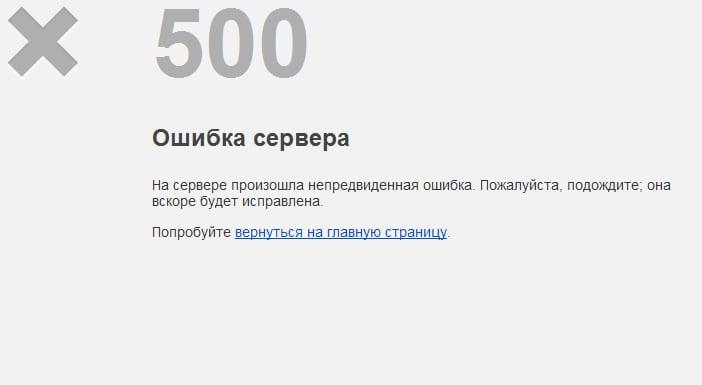 Скриншот 500 ошибки сервера