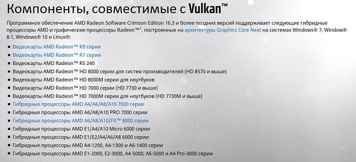 Проверяем свою видоекарту на наличие технологии Vulkan