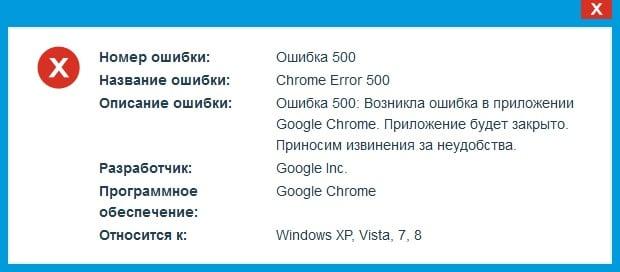 Окно браузера Google Chrome Error 500