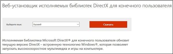 Для решения проблемы используйте веб-установщик ДиректХ