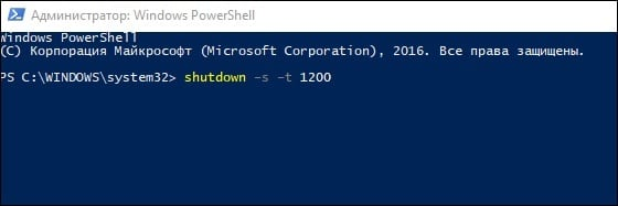 "Используйте оболочку ""Power Shell"" для набора указанной команды"