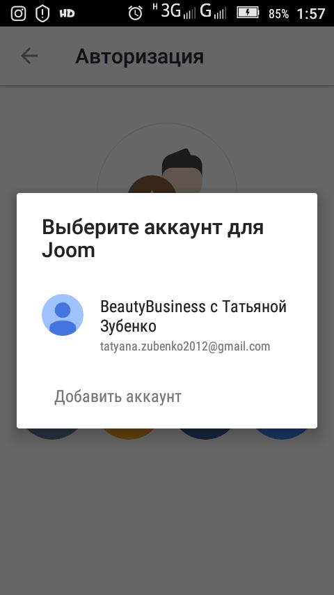 Выбор аккаунта для мобильного приложения интернет-магазина