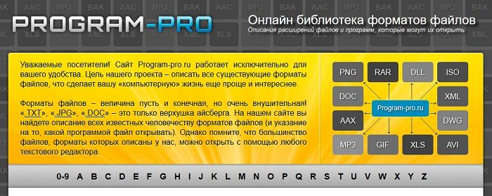 Главная страница program-pro.ru