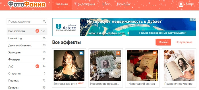 Создаем жаржи на photofunia.com/ru/