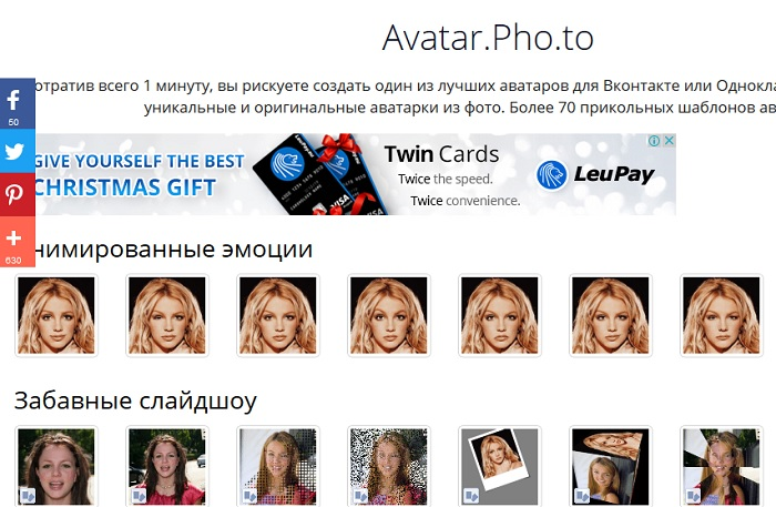 Создаем шарж на avatar.pho.to/ru/