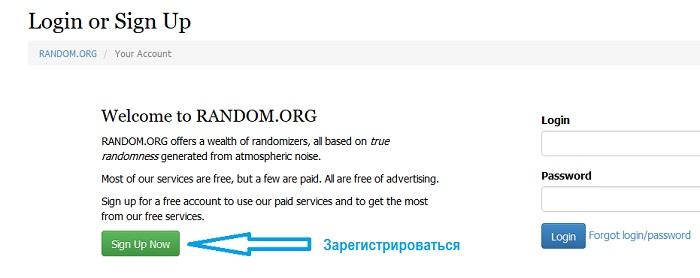 Регистрируемся на Random.org