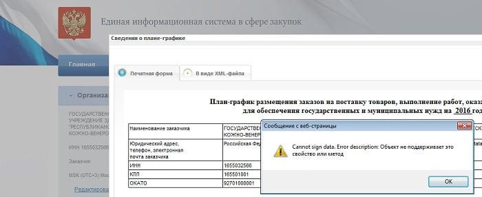 """Устраняем ошибку """"Cannot sign data"""""""