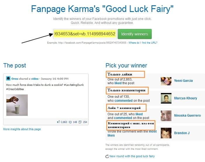 Определяем победителя с помощью Funpage Karma