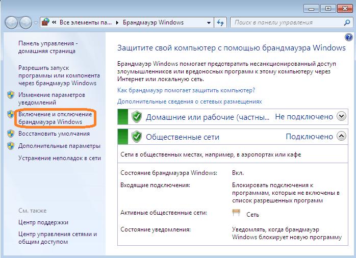 Выключаем брандмауэр Windows