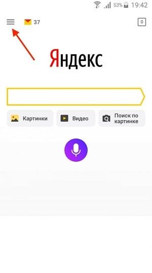 Выключаем Алису Яндекс в Android