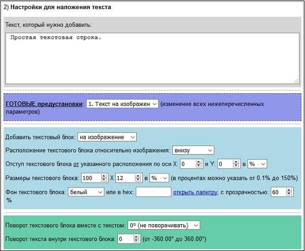 Текстовые настройки на imgonline.com.ua