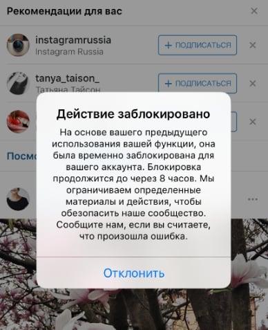Что делать, если действие заблокировано в Инстаграм
