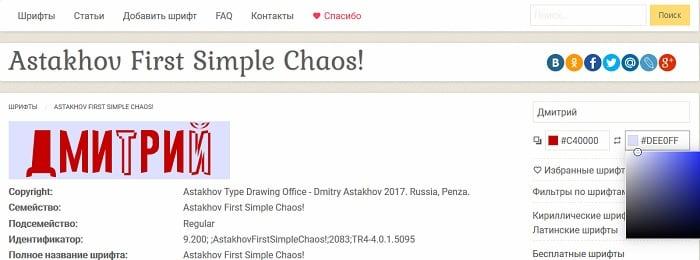 Создаем красивый надпись на fonts-online.ru