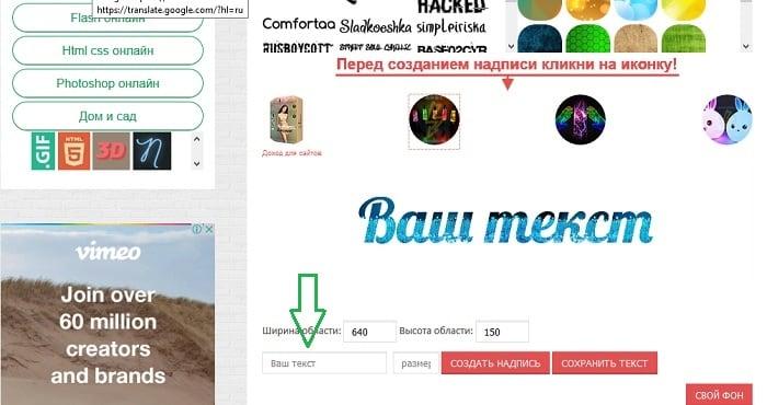 Сервис изящных шрифтов gfto.ru