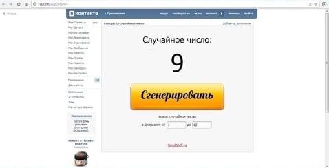 Лучшие генераторы случайных чисел для определения победителя конкурса