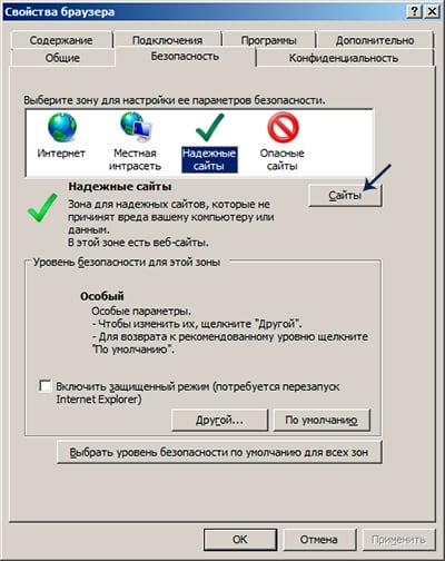 Добавляем сайт в список доверенных в Internet Explorer