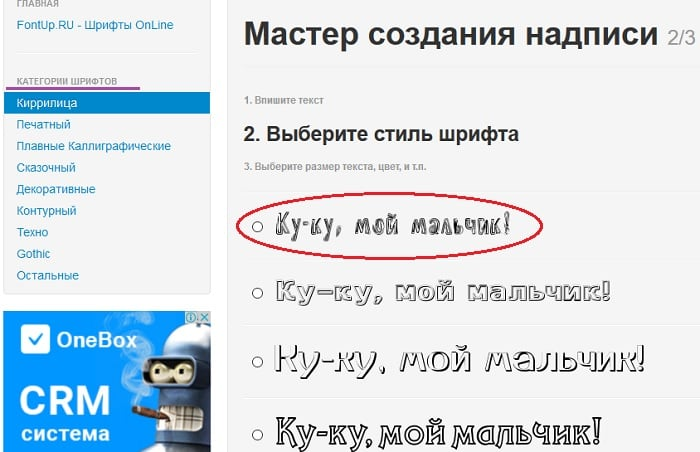 Пишем красивым шрифтом на online-letters.ru