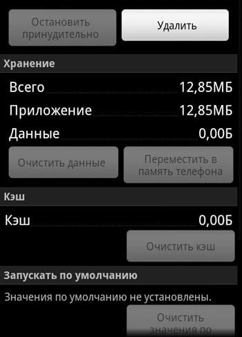 Чистим память, кэш от Алиса Яндекс