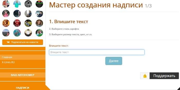 Пишем красивым шрифтом на x-lines.ru