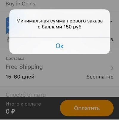Чтобы использовать промокоды нужно приобрести что-то на Пандао за реальные 150 рублей