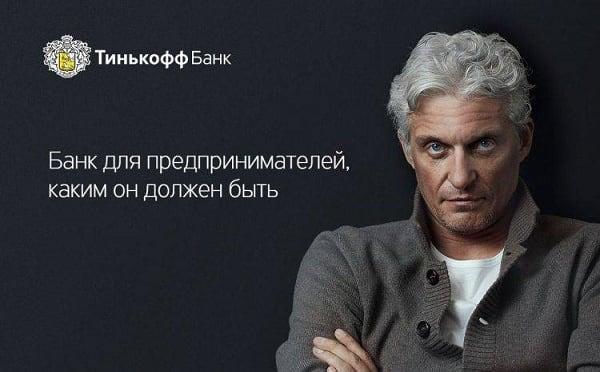 """""""Тинькофф-банк"""" позиционируется как банк для предпринимателей"""