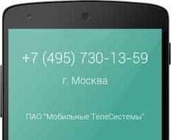 Определение номера телефона