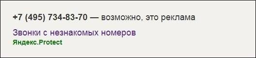 Вот и Яндекс считает, что номер 84957348370 принадлежит спамерам