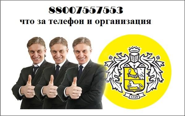 Разбираемся, кому принадлежит телефон 88007557553