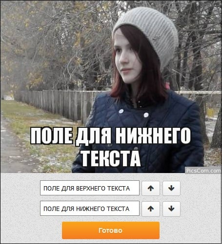 Инструментарий создания мемов на picscomment.com