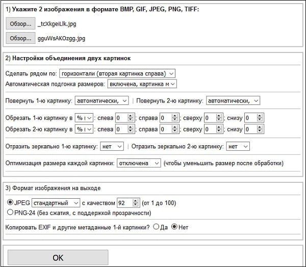 Интерфейс сайта imgonline.com.ua