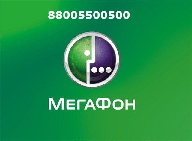 Звонки с 88005500500 абонентам