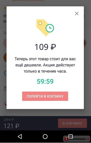 """Акция """"Предложение часа"""" на Joom"""
