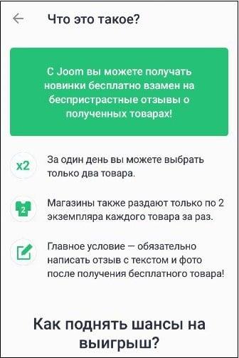 """Условия акции """"товары за 1 рубль"""""""
