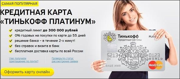 """В основе кредитного портфеля """"Тинькофф"""" - предложение разнообразных кредитных карт"""