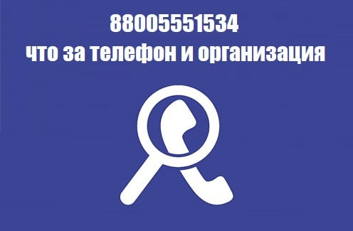 Разбираемся, что за телефон 88005551534