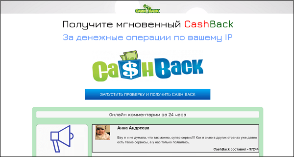 Обычно сервисы, предлагающие кэшбэк на Joom - мошеннические